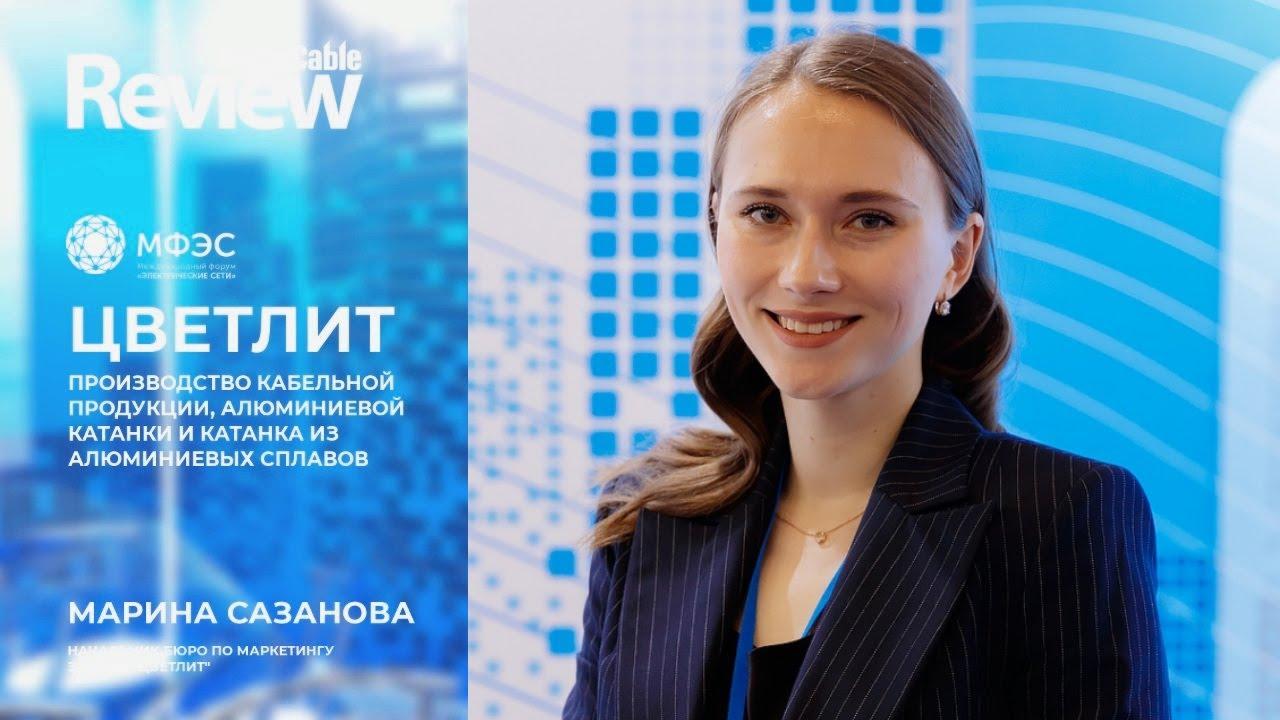 ЦВЕТЛИТ на #МФЭС-2019. Марина Сазанова - Интервью на стенде компании . RusCable Review Live