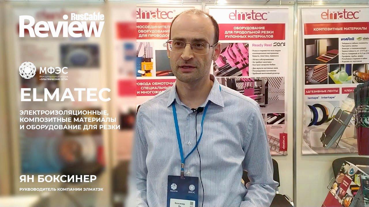 ЭЛМАТЕК #ELMATEC на #МФЭС-2019. Ян Боксинер - Интервью на стенде компании . RusCable Review Live