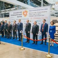 Форум «Российский промышленный форум» – 2020