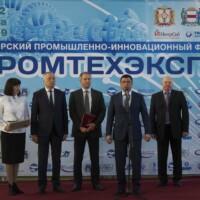 Форум ПромТехЭкспо» – 2020