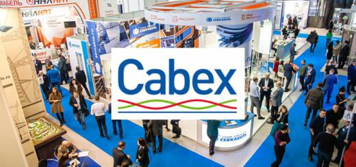 19-я Международная выставка кабельно-проводниковой продукции Cabex