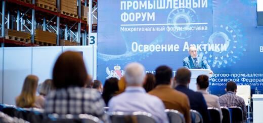Воронежский промышленный форум – 2020