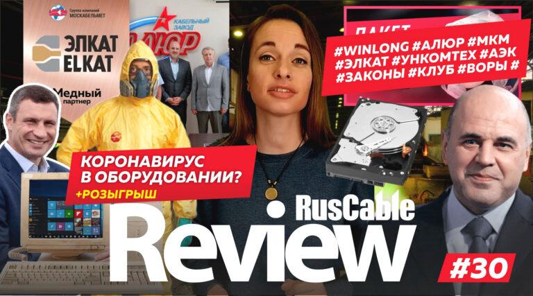 RusCable Review #30 - Winlong на Эксперт-Кабеле #Коронавирус #АЭК #ЭЛКАТ #МКМ #УНКОМТЕХ #АЛЮР