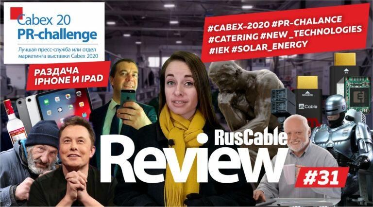 RusCable Review #31 - #CABEX-2020 #PR-CHALANGE #IEK