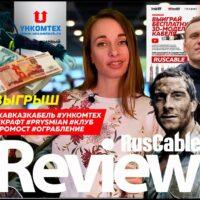 RusCable Review #29 - Электромост, клуб, ограбление #ХКА #Prysmian #Cabex #Кашкин #Кавказкабель