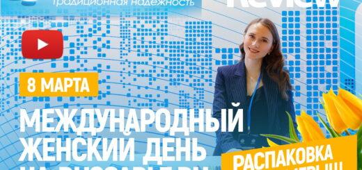 RusCable.Ru поздравляет с 8 Марта! Отмечаем Женский день вместе!