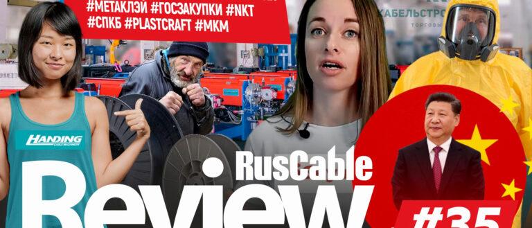 RusCable Review #35 - #ПУТИН #HANDING #КСС #ЭКОЛОГИЯ#МЕТАКЛЭЙ #ГОСЗАКУПКИ #NKT#СПКБ #PLASTCRAFT #МКМ