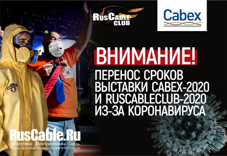 Перенос выставки Cabex-2020 и RusCableCLUB 2020 из-за коронавируса