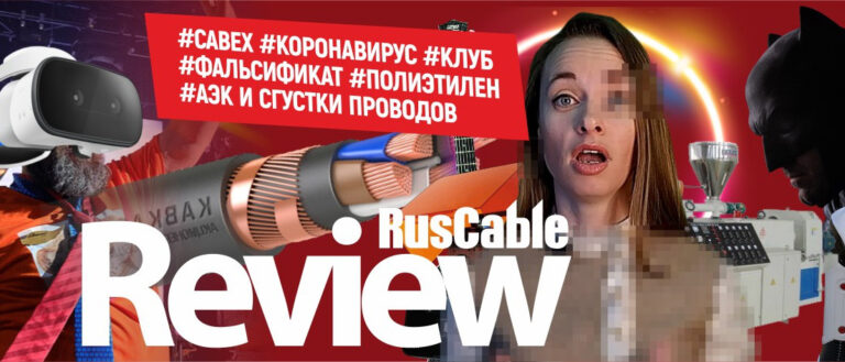 RusCable Review #33 - Коронавирус #Cabex #RusCableCLUB #АЭК #ФАЛЬСИФИКАТ #OSTEC и сгустки проводов!