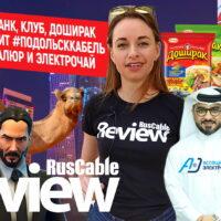 RusCable Review #32 - #АЭК, киберпанк, клуб и доширак #ККЗ #Цветлит #Подольсккабель #ССТ #ОКЗ #Алюр