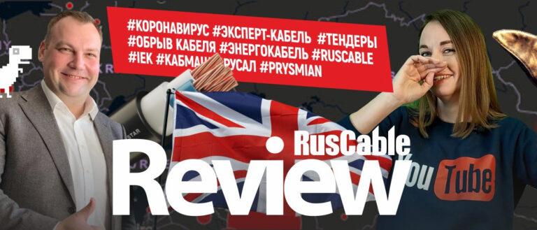 RusCable Review #34 - лучше дома #ЭКСПЕРТ-КАБЕЛЬ #ТЕНДЕРЫ #ЭНЕРГОКАБЕЛЬ #IEK #КАБМАШ #PRYSMIAN