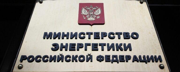 В Минэнерго России создан оперативный штаб по мониторингу состояния организаций ТЭК