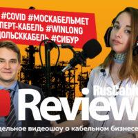 RusCable Review #38 - оптоледенец #АЭК #СOVID-19 #МОСКАБЕЛЬ #ЭКСПЕРТ-КАБЕЛЬ #WINLONG #ПОДОЛЬСККАБЕЛЬ