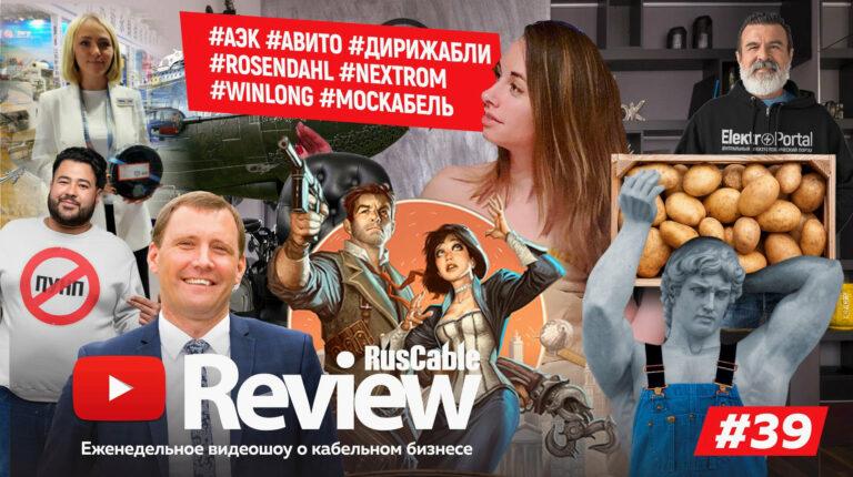 RusCable Review #39 - суперлампа #АЭК #Авито #Дирижабли #Rosendahl #Nextrom #Winlong #Москабель