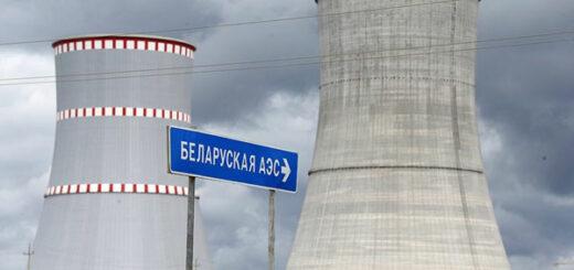 Беларусь планирует запустить первый энергоблок БелАЭС в июле 2020г