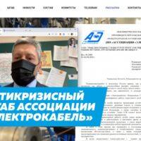 """Ассоциация """"Электрокабель"""" открыла оперативный отраслевой Антикризисный штаб"""