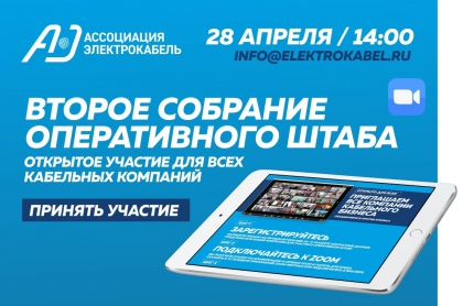 Секторальные меры поддержки кабельной промышленности обсудят на собрании Антикризисного Штаба 28 апреля в 14:00