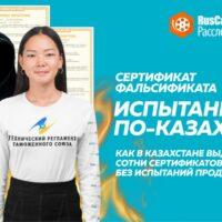"""Испытания по-казахски: почему фальсификат стали """"испытывать"""" за рубежом"""
