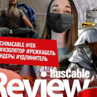 RusCable Review #37 — Удлинитель 18+ #АЭК #COVID #СHINACABLE #IEK #РОСТЕЛЕКОМ #ИЗОЛЯТОР #РЕЖКАБЕЛЬ