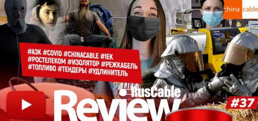 RusCable Review #37 — Удлинитель 18+ #АЭК #COVID #СHINACABLE #IEK #РОСТЕЛЕКОМ #ИЗОЛЯТОР #РЕЖКАБЕЛЬ