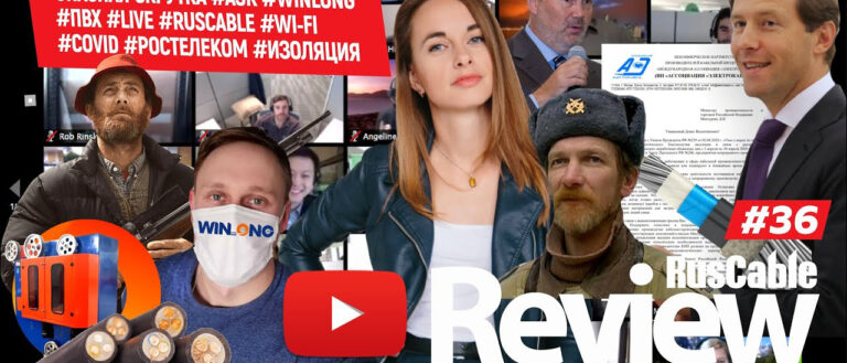 RusCable Review #36 — опасная скрутка #АЭК #Winlong #ПВХ #live #RusCable #wi-fi #covid #Ростелеком