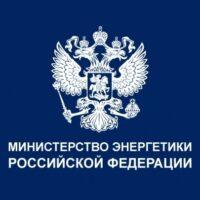 Минэнерго РФ предлагает упростить порядок определения потерь в сетях при безучетном энергопотреблении
