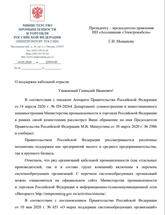 """Письмо № 32935/05 от 14.05.2020 в Ассоциацию """"Электрокабель"""" 352 кб"""