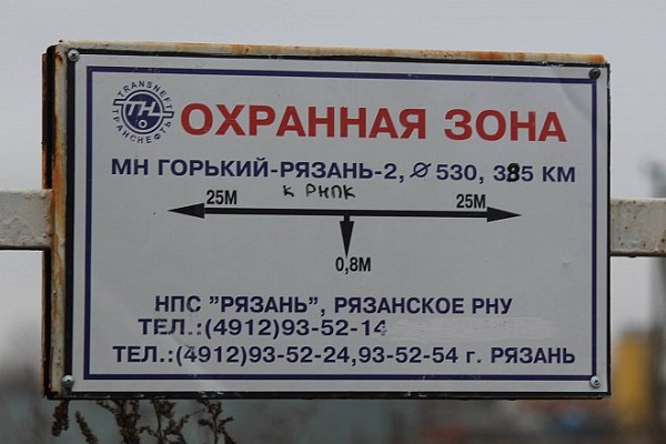 В России ввели понятие «зона безопасности объекта ТЭК»