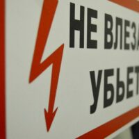 «Россети Центр» выявила хищения электрооборудования на сумму свыше 9 млн. рублей
