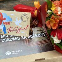 Сотрудники «Россети Кубань» поздравили ветеранов с Днём Победы