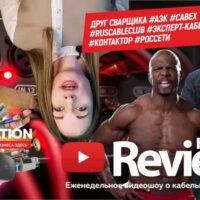 RusCable Review #41 - Друг сварщика #АЭК #Сabex #RusCableCLUB #ЭКСПЕРТ-КАБЕЛЬ #Контактор #Россети