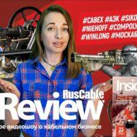 Видео сноса Cabex, реакция отрасли и главные новости в свежем выпуске RusCable Review