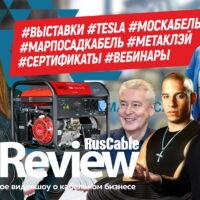 RusCable Review #43 - Граната в щитке! #Москабель #Метаклэй #EDS #Voltex #IEK #Старлинк #Вебинары