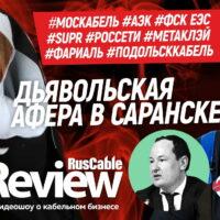 RusCable Review #45 - #МОСКАБЕЛЬ #АЭК #ФСК ЕЭС#SUPR #РОССЕТИ #МЕТАКЛЭЙ #ФАРИАЛЬ #ПОДОЛЬСККАБЕЛЬ