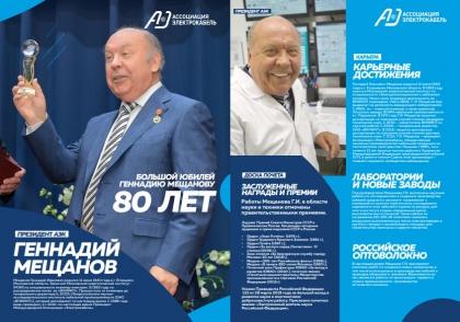 """Президенту Ассоциации """"Электрокабель"""" Геннадию Мещанову исполнилось 80 лет"""