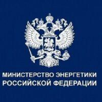 Минэнерго РФ поэтапно выведет сотрудников с «удаленки»