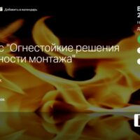 ДКС расскажет о монтаже огнестойких решений