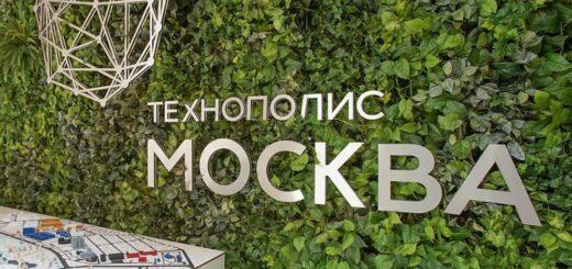 В Зеленограде построят Инновационный центр трансфера технологий и подготовки кадров