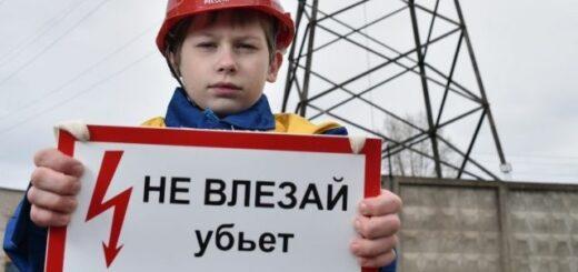 Челябинские энергетики компании «Россети Урал» в очередной раз предупреждают о необходимости соблюдения правил электробезопасности