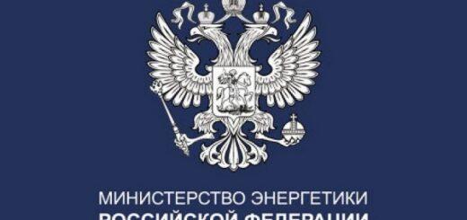 Минэнерго РФ выступает за равномерное распределение перекрестного субсидирования