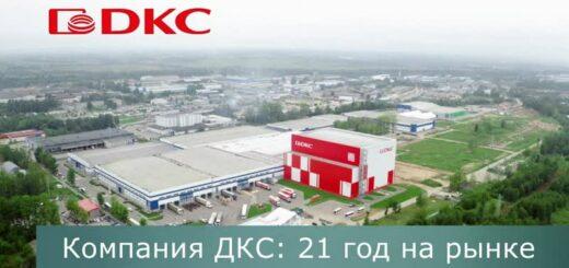 Компания ДКС: 21 год на электротехническом рынке