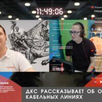 """Компания ДКС рассказала об особенностях создания и сертификации ОКЛ в эфире """"RusCable Live"""""""