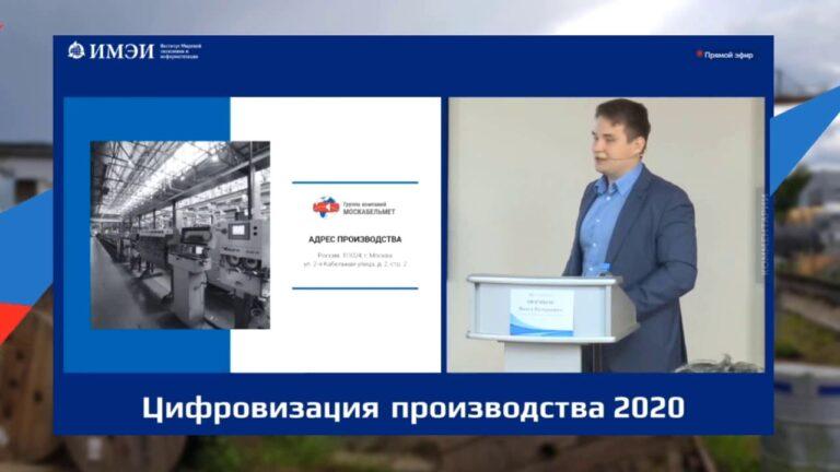 #Москабельмет - Автоматизация и цифровизация промышленного предприятия / П.В. Моряков