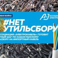 «НП Ассоциация «Электрокабель» готовит ответный шаг по казахстанскому утильсбору на импортный кабель
