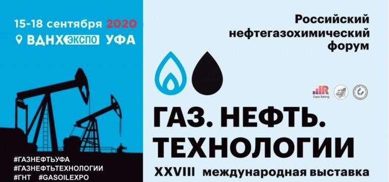 В Уфе с 15 по 18 сентября состоятся Российский Нефтегазохимический Форум и 28-я специализированная выставка «Газ. Нефть. Технологии»