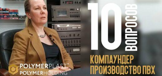 10 глупых вопросов компаундеру. Ольга Другова #Полимерпласт и #Полимерхолдинг