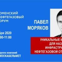«Москабельмет» едет в Тюмень, чтобы принять участие нефтегазовом форуме