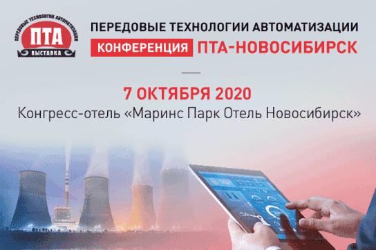 В Новосибирске представят передовые технологии автоматизации