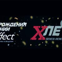 Компании ООО «ЛЕД-Эффект» - 10 лет!
