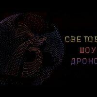 Световое шоу дронов в Санкт-Петербурге